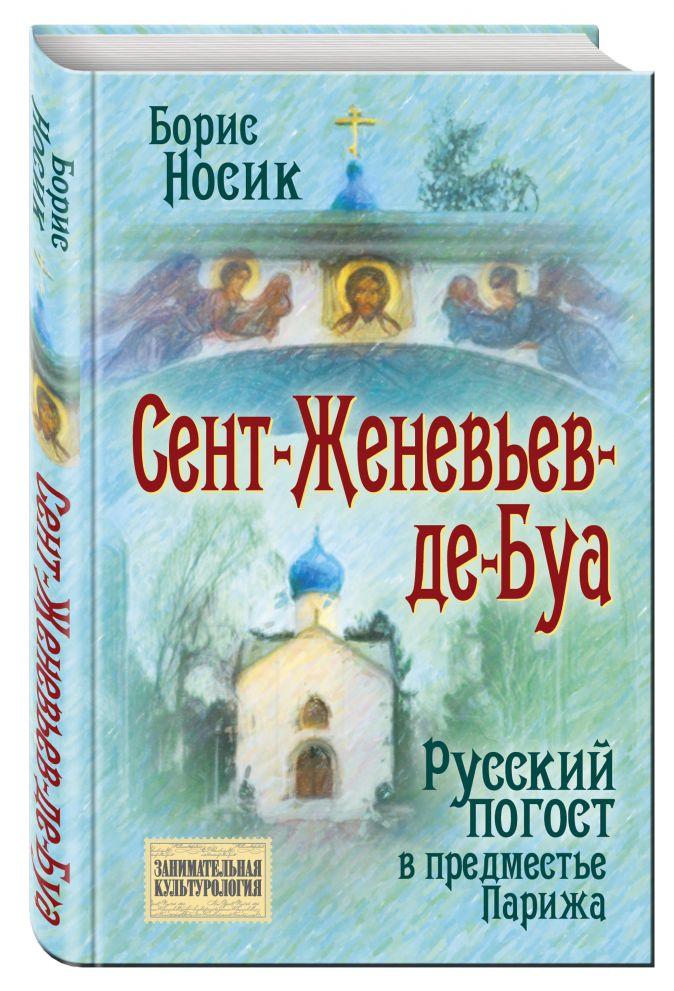 Борис Носик - Сент-Женевьев-де-Буа. Русский погост в предместье Парижа обложка книги