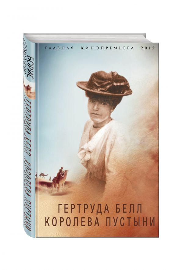 Гертруда Белл. Королева пустыни Соколов Б.В.