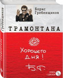 Книга «Трамонтана» с оригинальным автографом Бориса Гребенщикова на полусупере + CD «The best ХХI »