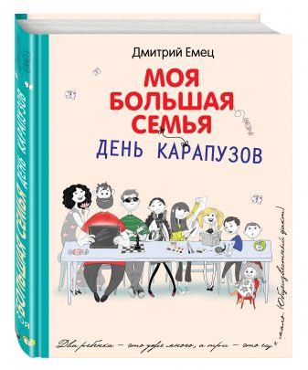 Дмитрий Емец - День карапузов (белое оформление) обложка книги