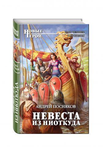 Андрей Посняков - Невеста из ниоткуда обложка книги