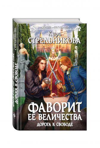 Кира Стрельникова - Фаворит ее величества. Дорога к свободе обложка книги