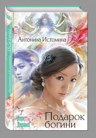 Антонина Истомина - Подарок богини обложка книги