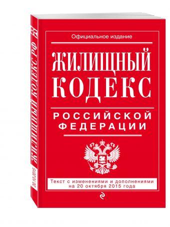 Жилищный кодекс Российской Федерации : текст с изм. и доп. на 20 октября 2015 г.