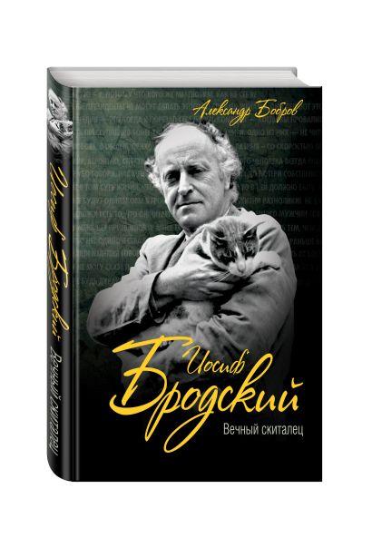 Иосиф Бродский. Вечный скиталец - фото 1