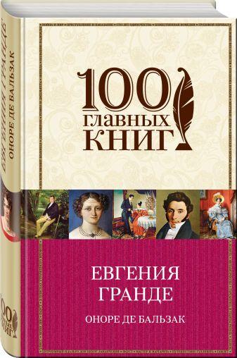 Оноре де Бальзак - Евгения Гранде обложка книги