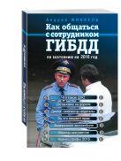 Финкель А.Е. - Как общаться с сотрудником ГИБДД (по состоянию на 2016 год)' обложка книги