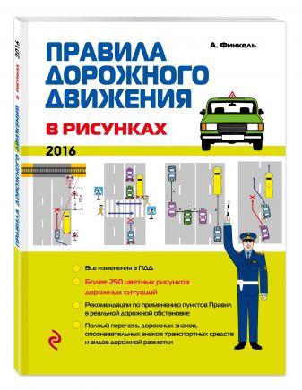 Финкель А.Е. - Правила дорожного движения в рисунках (редакция 2016 г.) обложка книги