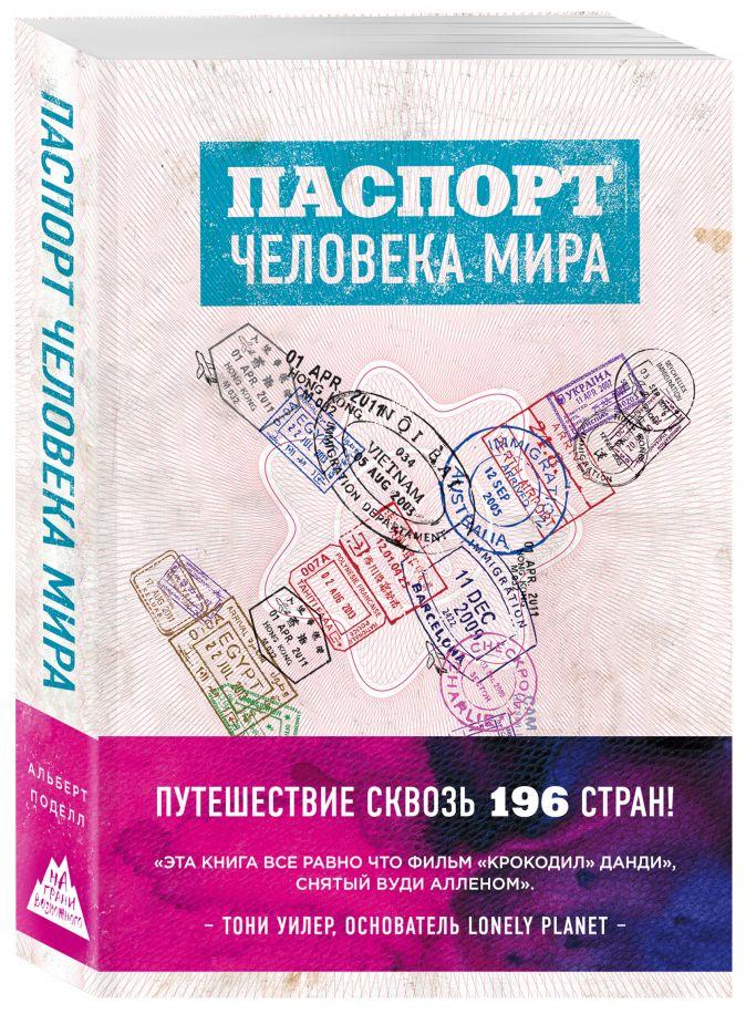Поделл А. - Паспорт человека мира. Путешествие сквозь 196 стран обложка книги