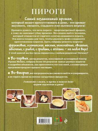 Пироги