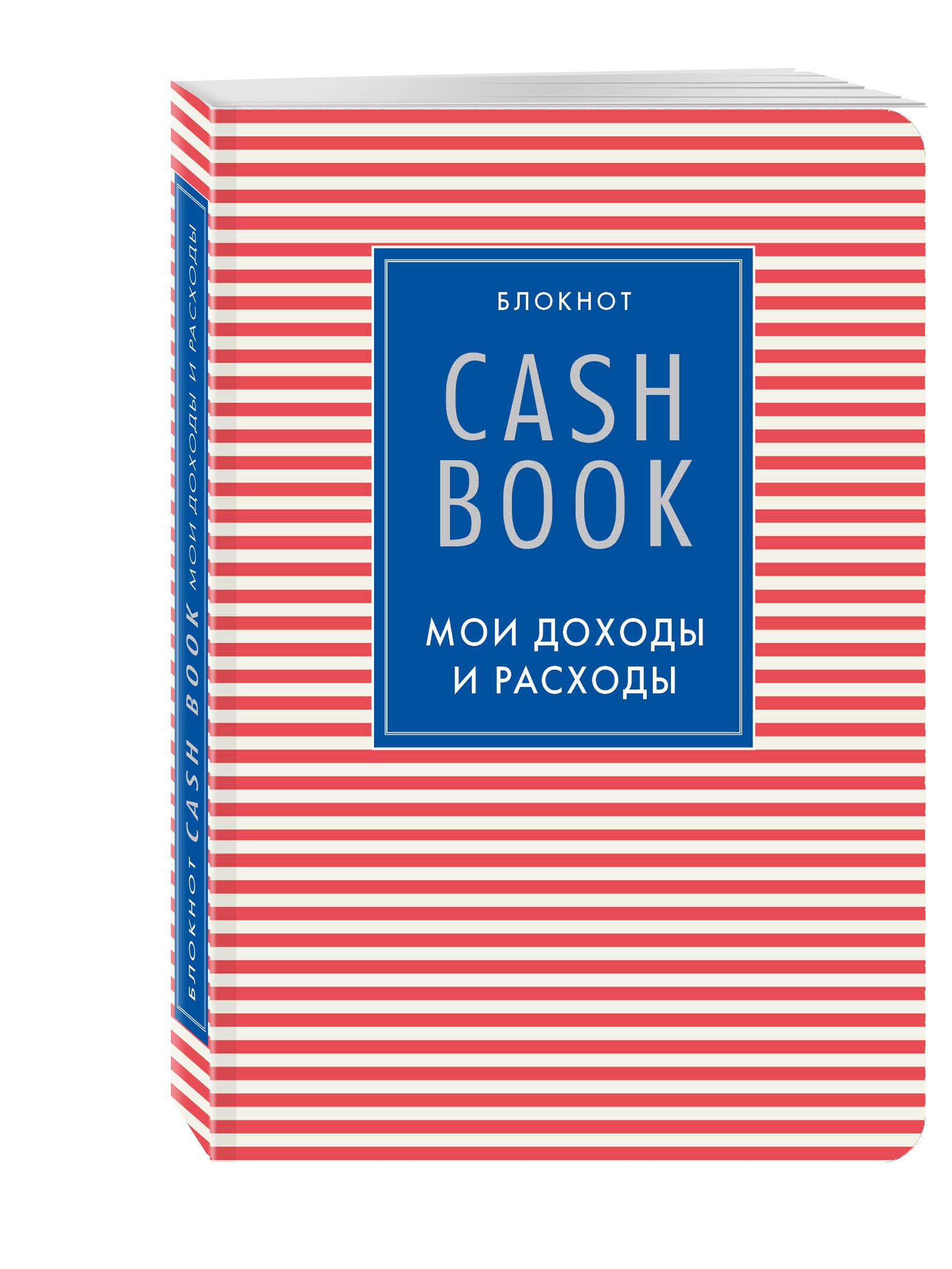 CashBook. Мои доходы и расходы. 4-е издание, 4-е оформление cashbook мои доходы и расходы 4 е изд 3 е оф