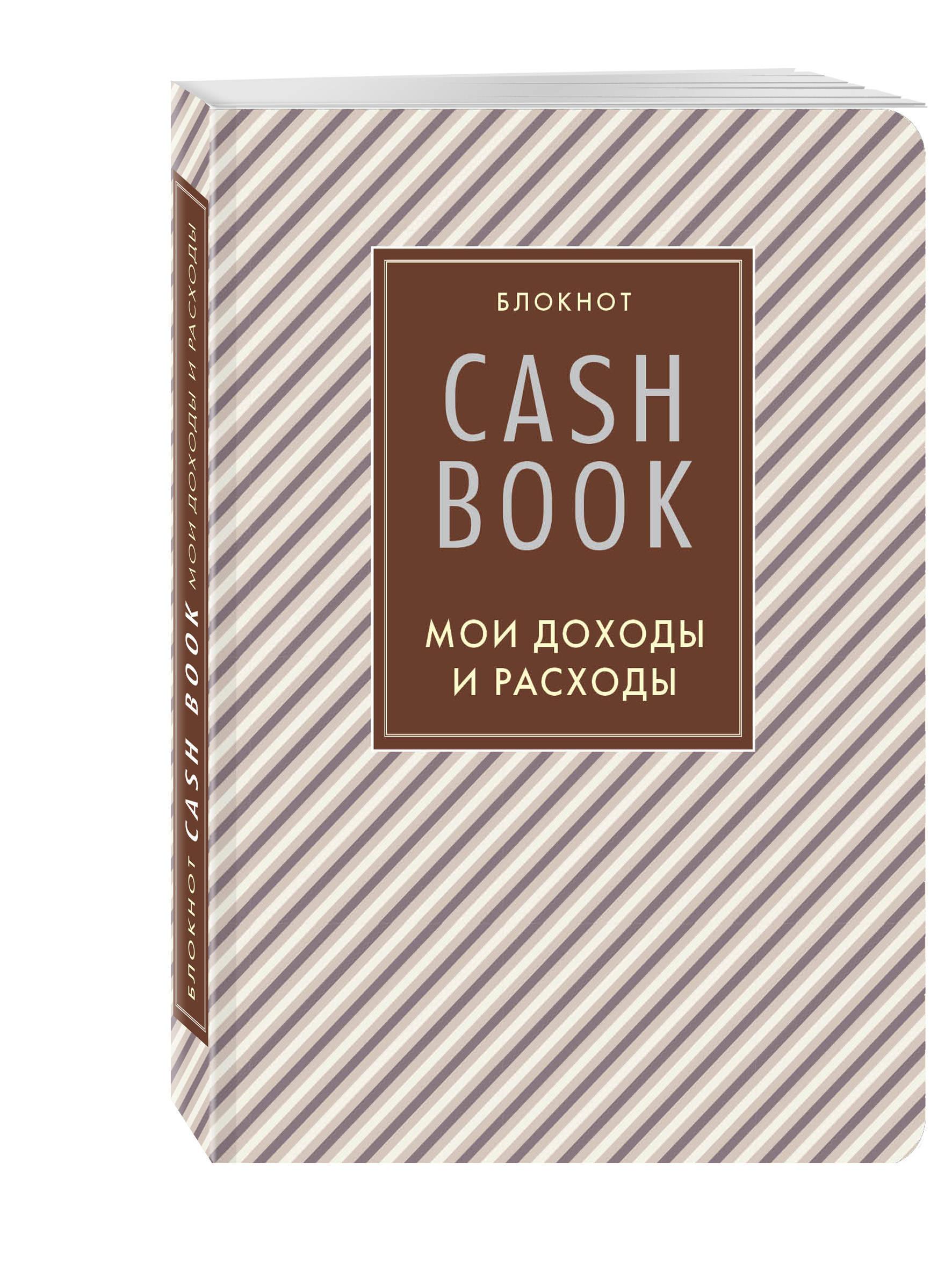 CashBook. Мои доходы и расходы. 4-е издание, 5-е оформление большой cashbook мои доходы и расходы stars