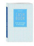 CashBook. Мои доходы и расходы. 4-е издание, 6-е оформление