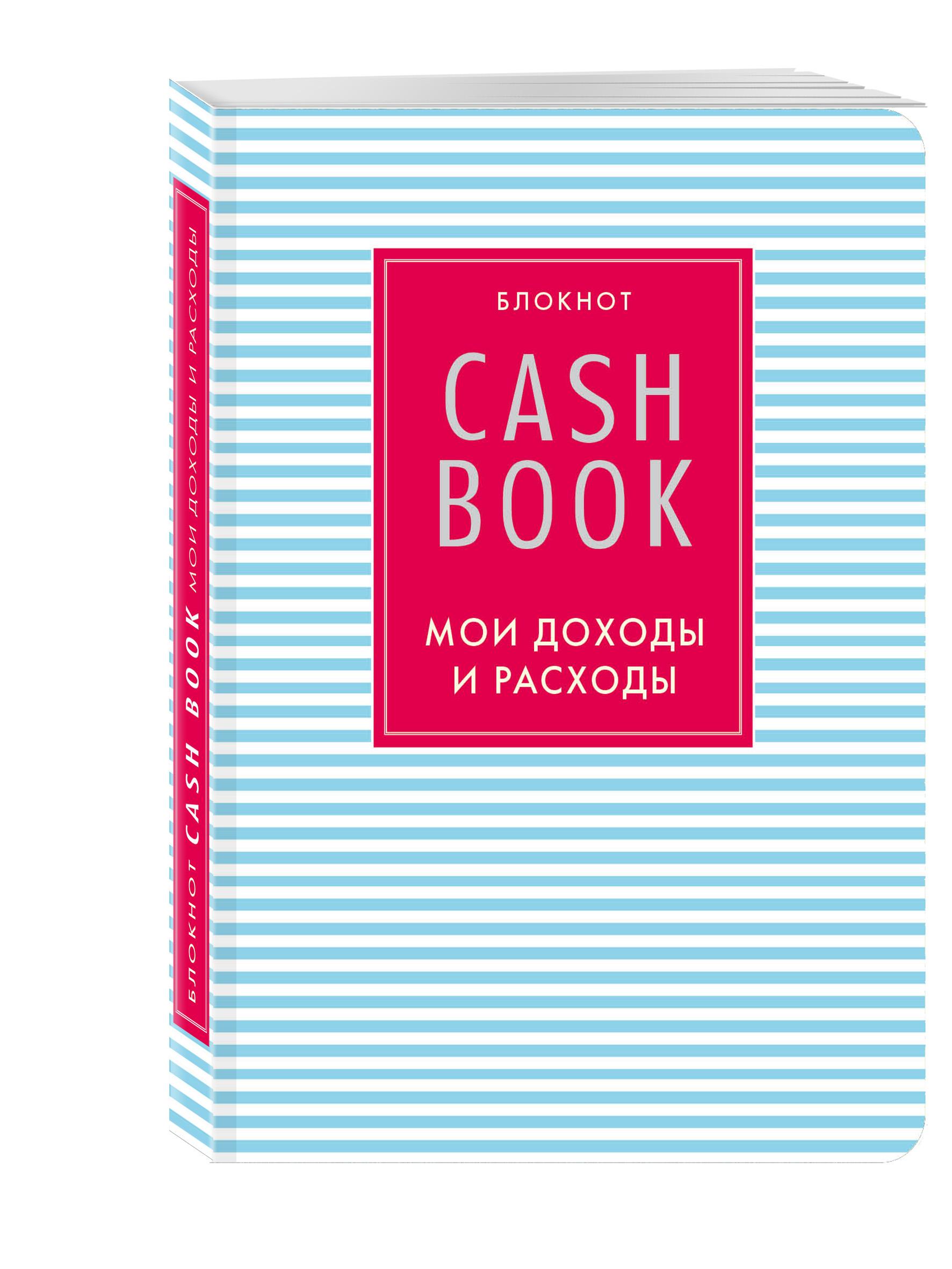 CashBook. Мои доходы и расходы. 4-е издание, 9-е оформление cashbook мои доходы и расходы 5 е издание 4 оформление