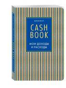 CashBook. Мои доходы и расходы. 4-е издание, 10-е оформление