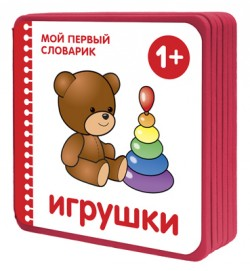 Мой первый словарик.  Игрушки (EVA) Краснушкина Е.