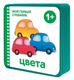 Мой первый словарик.  Цвета (EVA) Краснушкина Е.