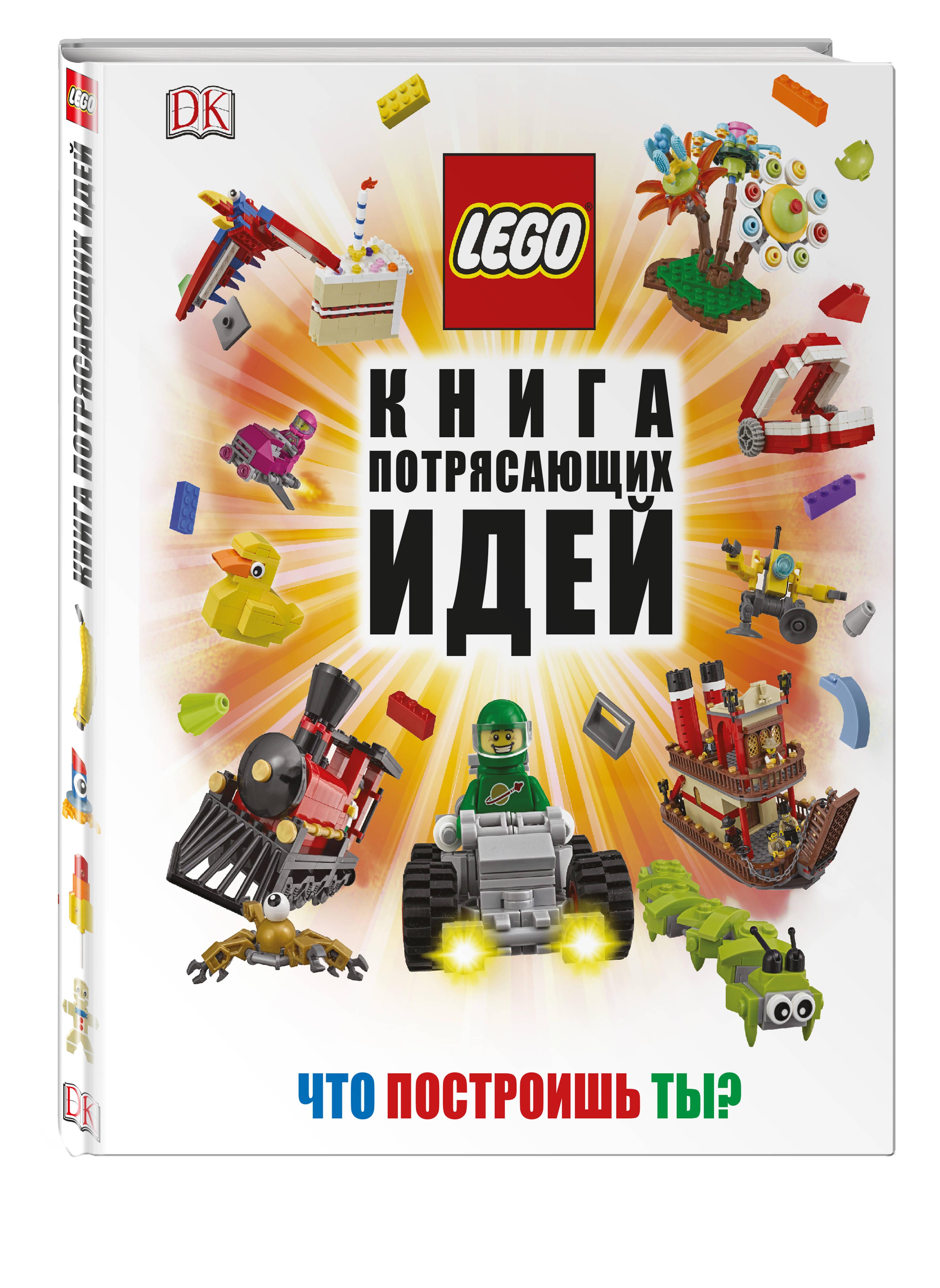 LEGO Книга потрясающих идей елена шипилова как сделать букеты из конфет в пошаговых фотографиях