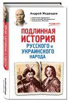 Медведев А.А. - Подлинная история русского и украинского народа' обложка книги
