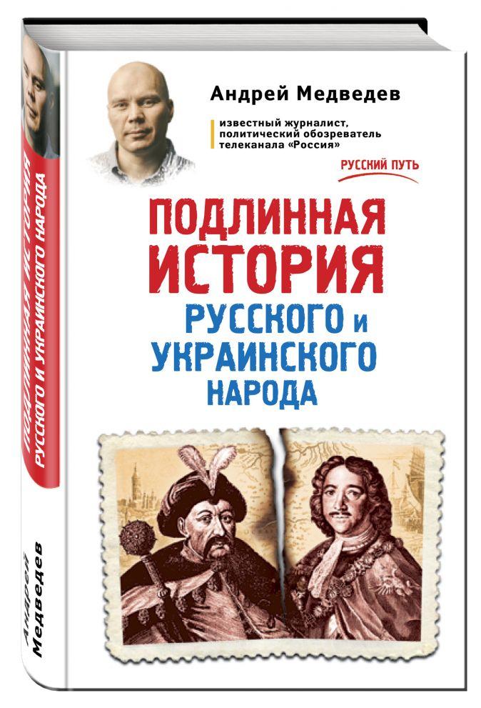 Андрей Медведев - Подлинная история русского и украинского народа обложка книги