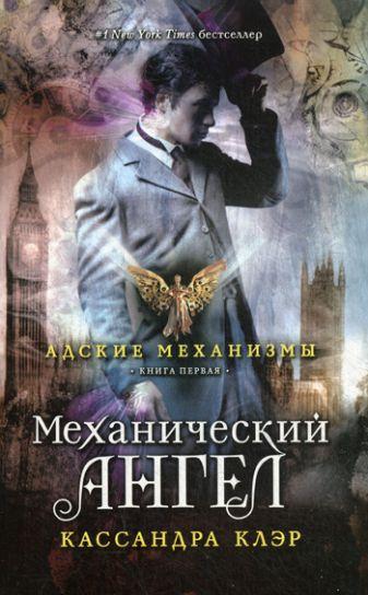 Клэр К. - Адские механизмы. Книга 1: Механический ангел обложка книги