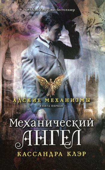 Клэр К. - Адские механизмы. Кн. 1: Механический ангел обложка книги