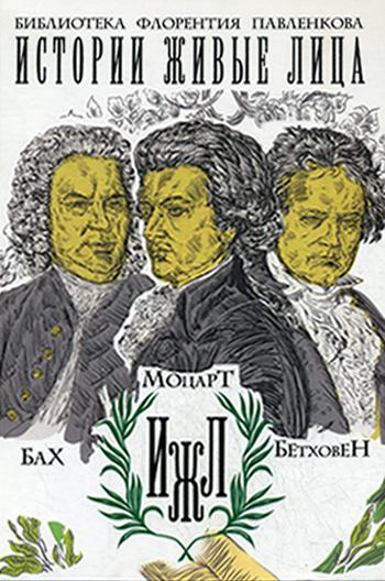 Базунов С.А., Давидов И.А - Бах. Моцарт. Бетховен обложка книги
