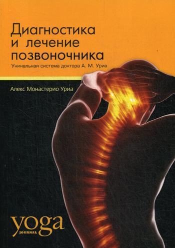 Уриа А.М. - Диагностика и лечение позвончника. Уникальная система доктора А.М. Уриа обложка книги