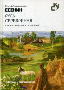 Русь серебряная. Стихотворения и поэмы