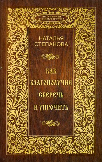 цена на Степанова Н.И. Как благополучие сберечь и упрочить