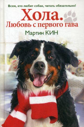 Хола. Любовь с первого гава. Повесть о настоящей собаке Кин М.