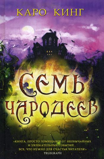Кинг К. - Семь чародеев (Луна с неба) обложка книги