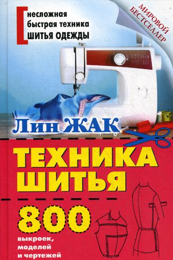 Жак Л. Техника шитья