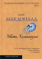 Убить Хемингуэя: роман