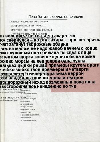 Камчатка полночь Элтанг Л.