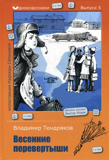 Весенние перевертыши Тендряков В.