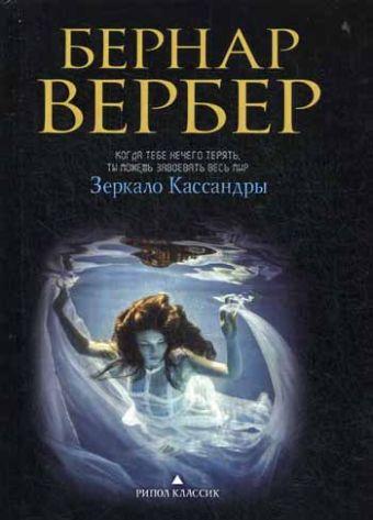 Зеркало Кассандры: роман Вербер Б.