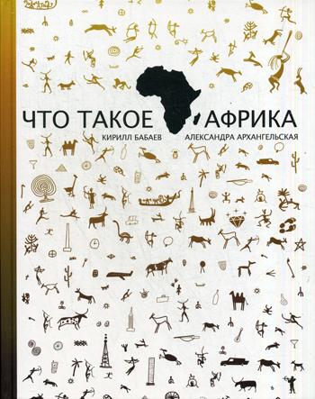 Что такое Африка Бабаев К.В.