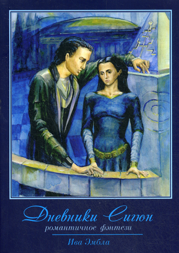 Дневники Сигюн. Романтичное фэнтези Эмбла Ива