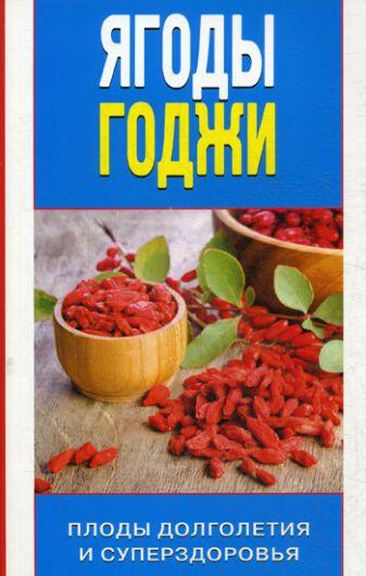 Николаева Ю. - Ягоды годжи. Плоды долголетия и суперздоровья обложка книги