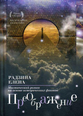 Преображение: мистический роман Радзина Е.И.