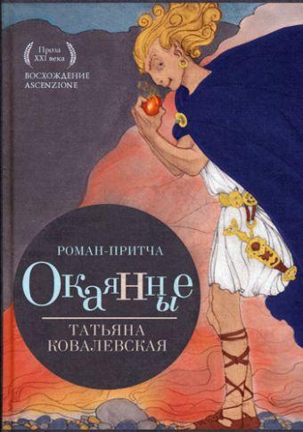 Окаянные: роман-притча Ковалевская Т.В.