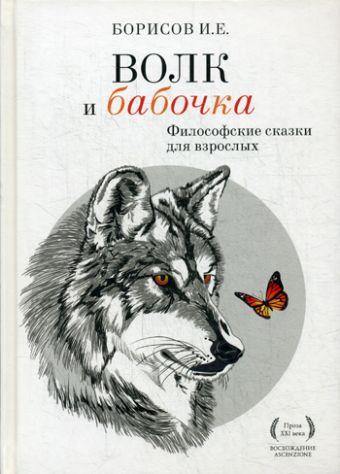 Волк и Бабочка. Филосовские сказки для взрослых Борисов И.Е.