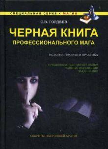 Черная книга профессионального мага