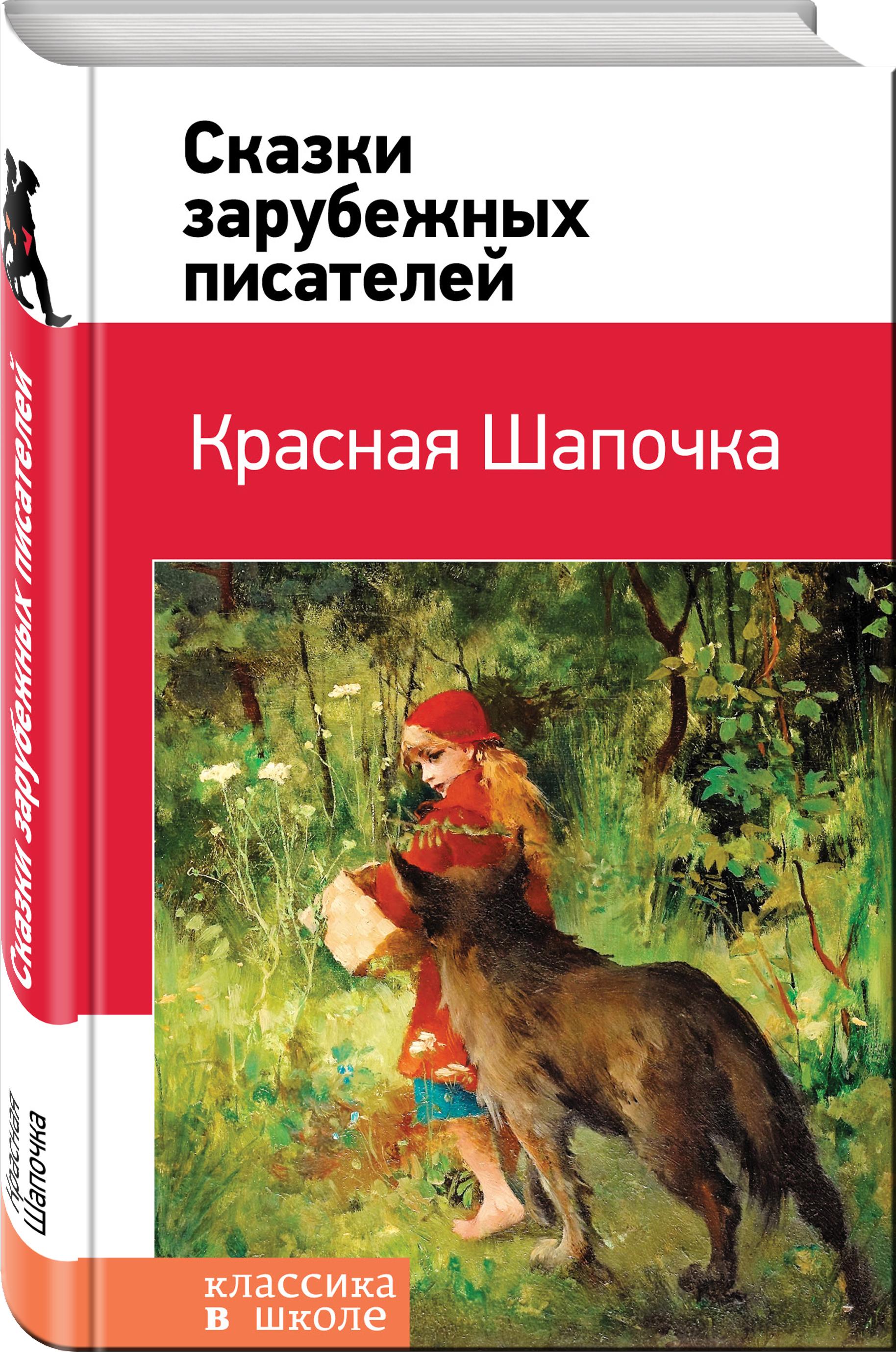 Красная Шапочка. Сказки зарубежных писателей сказки зарубежных писателей комплект из 5 книг