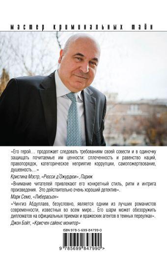 Отравитель Абдуллаев Ч.А.