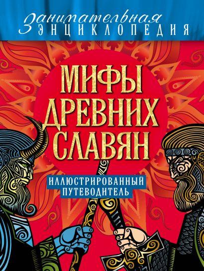 Мифы древних славян - фото 1