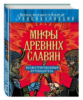 А.С. Иликаев - Мифы древних славян обложка книги