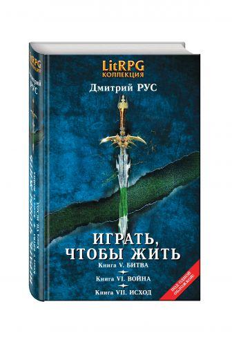 Рус Д. - Играть, чтобы жить: Третья трилогия обложка книги