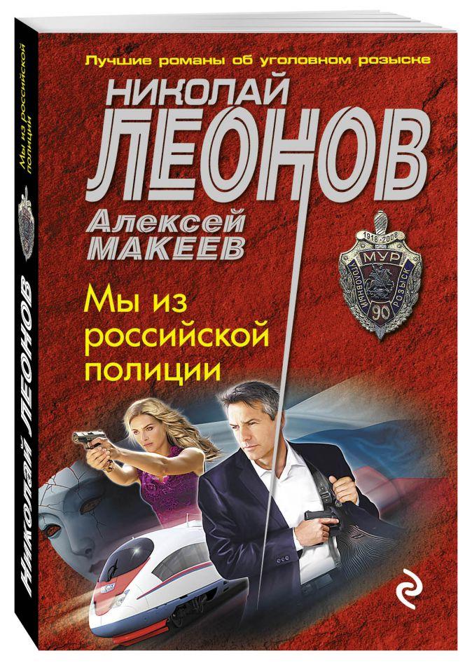 Мы из российской полиции Леонов Н.И., Макеев А.В.
